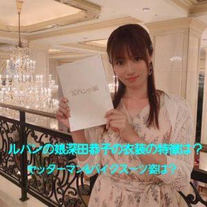 ルパンの娘深田恭子の衣装の特徴をヤッターマンとバイクスーツと比較