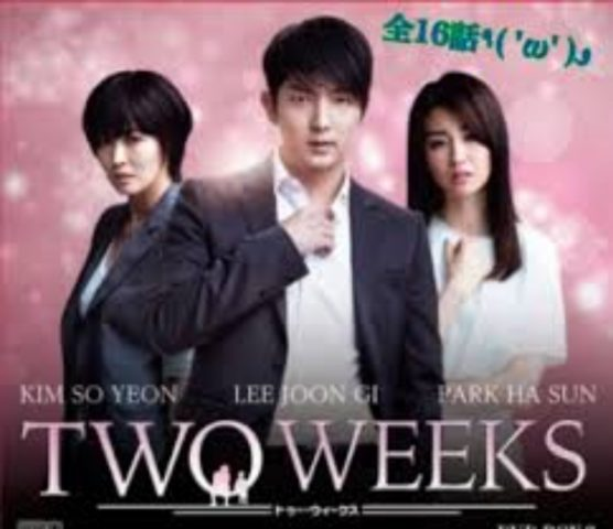 TWO WEEKS韓国ドラマは全何話ある?dvdboxの詳細やレンタル開始日はいつから始まる?