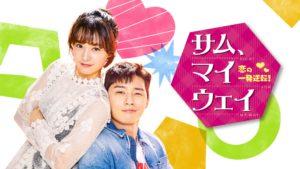 サムマイウェイ韓国ドラマの愛嬌あるドンマンの名セリフやエラの名シーンとは?