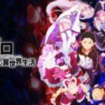 リゼロ アニメ 全話 無料 視聴 方法 dailymotion 9tsu 危険