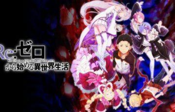リゼロ 人気 TVアニメ 面白い つまらない 辛口評価 紹介
