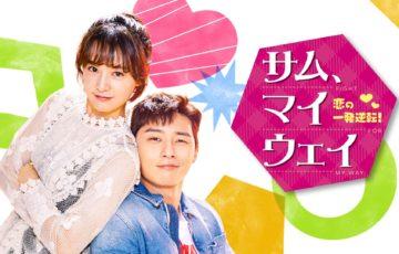 サムマイウェイ 韓国ドラマ DVDレンタル 開始日 いつから 全部何話