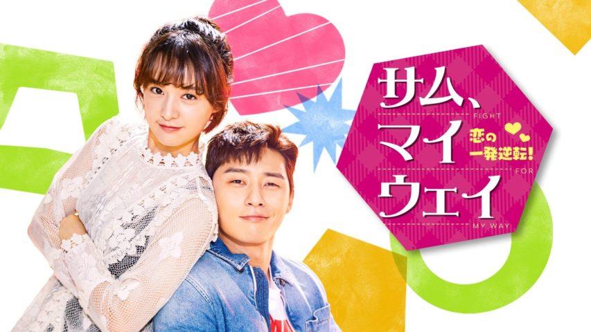 サムマイウェイの韓国ドラマのDVDレンタルの開始日はいつから?全部で何話あるの?