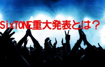 SixTONES重大発表とは?単独ファンクラブとアリーナツアーが決定でかっこいいデビュー曲は楽曲提供は誰?