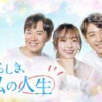 素晴らしき私の人生 視聴率 記録  日本と韓国 放送全話 何話 評判