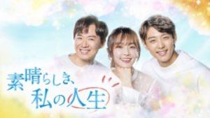 素晴らしき私の人生の視聴率の記録は?日本と韓国の放送全話の中で何話の評判が良い?