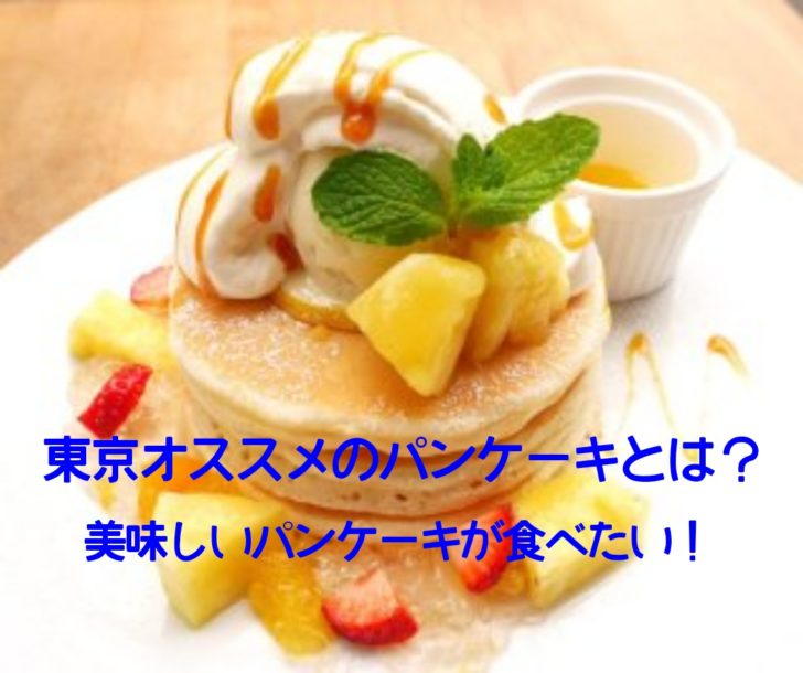 パンケーキ 東京 おすすめ 人気 有名店 インスタ映え ふわふわ 食べたい