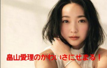 畠山愛理の私服姿の写真がかわいい!写真集もあるの?濃いメイクや眉毛も魅力的