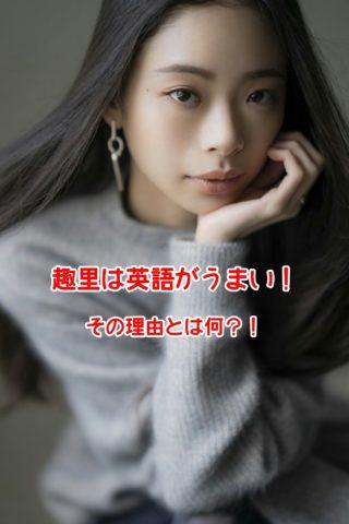 趣里は水谷豊の娘でバレエのロンドン留学で英語がうまい!反町隆史や松嶋菜々子も娘の留学相談か?