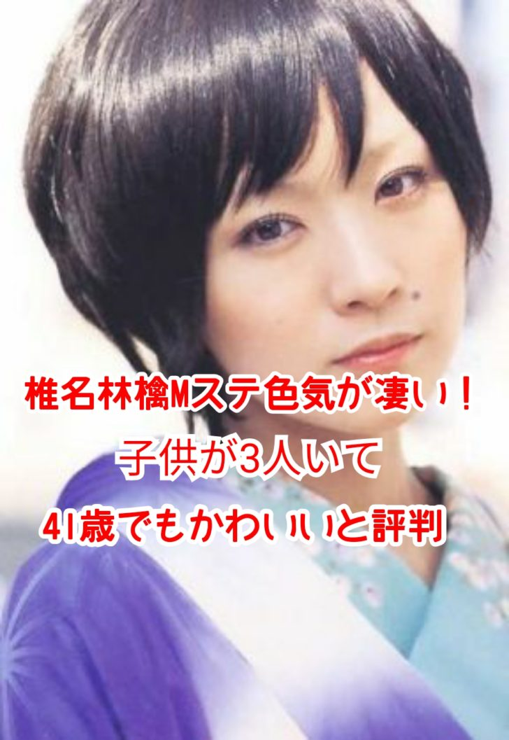 椎名林檎 Mステ 色気が凄い 子供 3人目 41歳 かわいい 評判 ツイッター