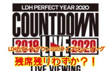 LDHカウントダウン2020ライブビューイングの倍率や座席はまだある?開始時間や子供も観れるの?