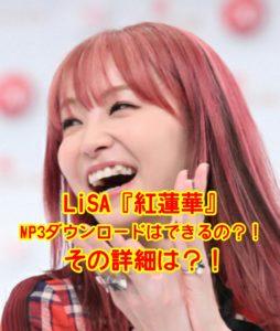LiSA紅蓮華mp3fullバージョンアルバムのダウンロードの仕方は?amazonにもある?