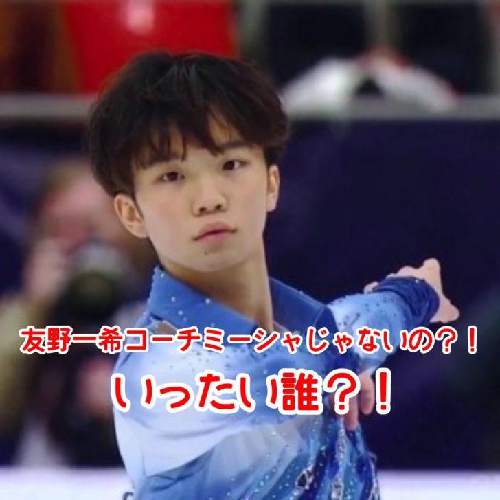 友野一希 コーチ ミーシャ 自己ベスト オリンピック ジャンプ 上手い