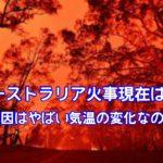 オーストラリア 火事 現在 場所 ひどい 原因 やばい 気温