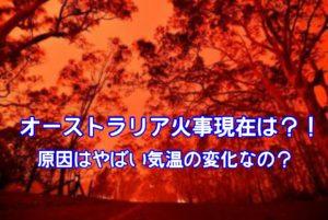 オーストラリア火事現在の場所は?ひどい原因はやばい気温の変化?