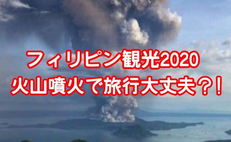 フィリピン観光2020火山噴火の影響はある?空港やセブ島は大丈夫?