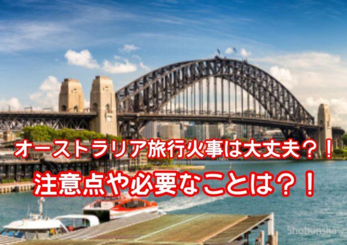 オーストラリア旅行火事は大丈夫?!注意点や必要なこと今の治安は