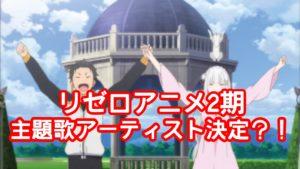 リゼロアニメ2期のop・ed主題歌アーティスト決定!やばい人気の理由が鬼アツ