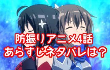 防振りアニメ4話あらすじネタバレは?メイプルとサリーやばい相性とは?