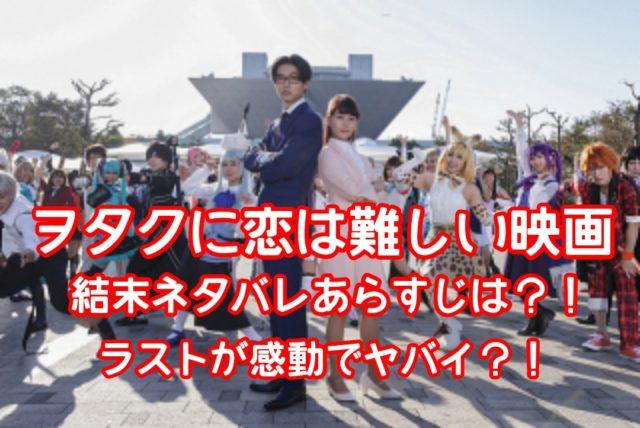 ヲタ恋映画結末ネタバレあらすじは?ラストが感動でヤバイ!