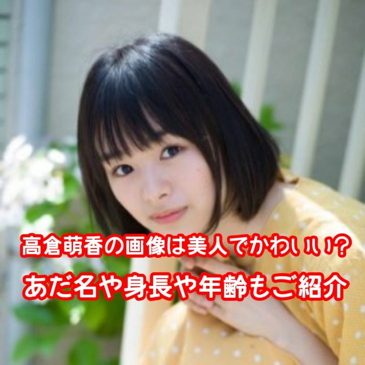 高倉萌香の画像は美人でかわいい?あだ名や身長や年齢もご紹介