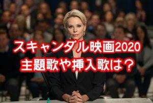 スキャンダル映画2020の主題歌や挿入歌は?グラミー賞を受賞したビリーアイリッシュについてご紹介