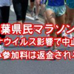 千葉県民マラソンコロナウイルス影響で中止?!申込み参加料は返金されるのツイッターの声は