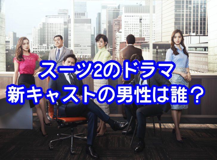 スーツ2のドラマ新キャストの男性は誰?ビジュアル写真が初公開一人だけ後列で背を向ける人に注目