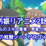 防振りアニメ2話メイプルのスキル毒竜・悪食の強さは?サリーの戦闘シーンがスゴイ魅力的