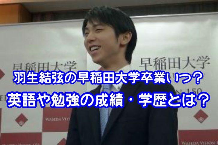 羽生結弦の早稲田大学卒業いつで現在は?英語や勉強の努力した成績・学歴とは?