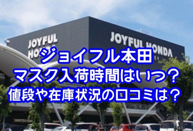 ジョイフル本田マスク入荷時間はいつ?値段や在庫状況についてツイッターの口コミは?