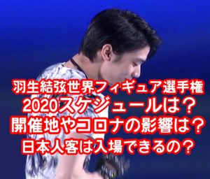 羽生結弦世界フィギュア選手権2020スケジュールは?開催地やコロナの影響で日本人は入場できる?