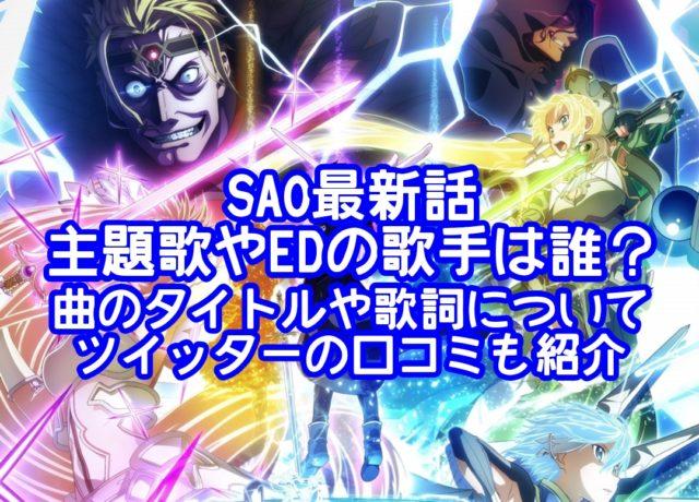 SAO最新話の主題歌やEDの歌手は誰?曲のタイトルや歌詞についてツイッターの口コミも紹介