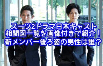 スーツ2ドラマ日本キャスト相関図一覧を画像付きでご紹介!新メンバーの後ろ姿の男性は誰か?