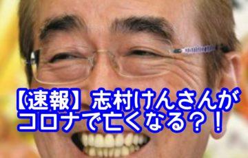 【速報】高木ブーが亡くなった志村けんにコメント?インスタ写真で全員集合