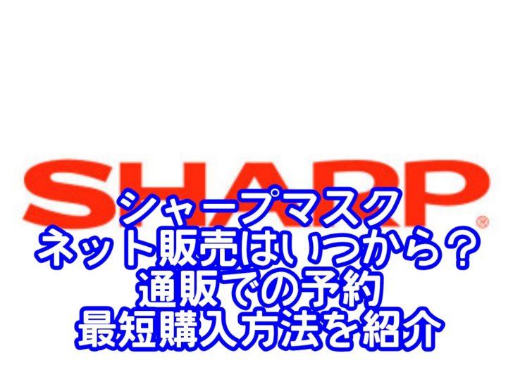 Sharp 通販 マスク