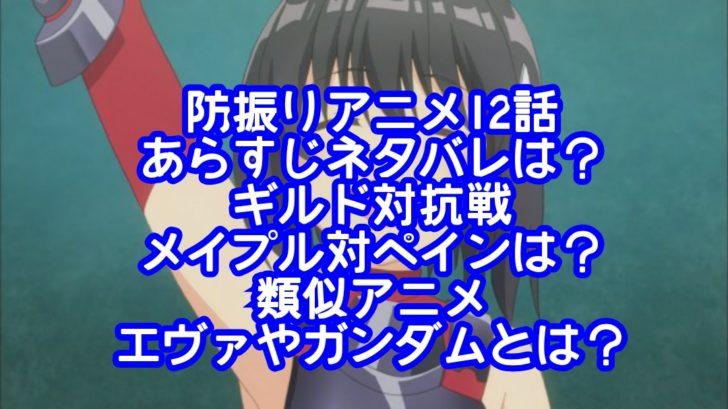 防振りアニメ12話あらすじネタバレは?ギルド対抗戦メイプル対ペインは?類似アニメのエヴァやガンダムとは