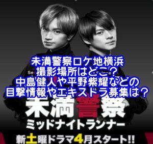 未満警察ロケ地横浜の撮影場所はどこ?出演者の中島健人や平野紫耀などの目撃情報やエキストラ募集は