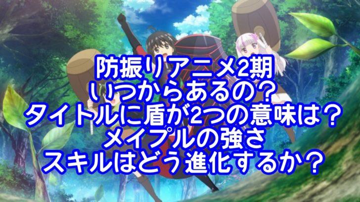 防振りアニメ2期いつからあるの?タイトルに盾が2つの意味は?メイプルの強さとスキルはどう進化するか