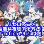 リゼロアニメ全話無料視聴する方法はdailymotionや9tsuは危険?