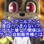 グレイプニルアニメは面白いつまらない?エレナと修一の関係やイケメン自動販売機とは?