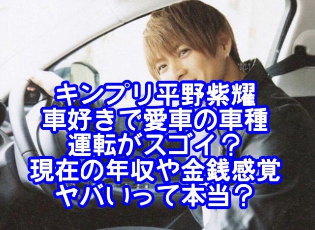 キンプリ平野紫耀は車好きで愛車の車種や運転がスゴイ?現在の年収や金銭感覚がヤバいって本当?