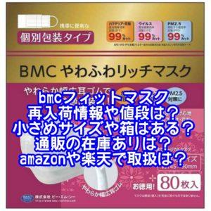 bmc小さめフィットマスク再入荷情報や箱はある?通販在庫ありでamazonや楽天では?