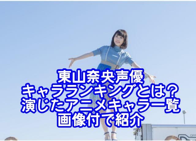 東山奈央声優キャラランキングとは?演じたアニメキャラ一覧を画像付で紹介
