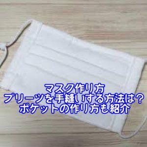 マスク作り方でプリーツを手縫いする方法は?ポケットの作り方も紹介
