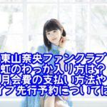 東山奈央ファンクラブ虹のわっか入り方は?月会費の支払い方法やライブ先行予約についても紹介