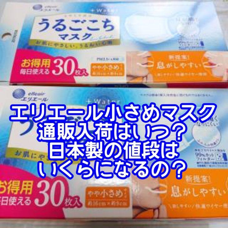エリエール小さめマスク通販入荷はいつ?日本製の値段はいくらになるの?