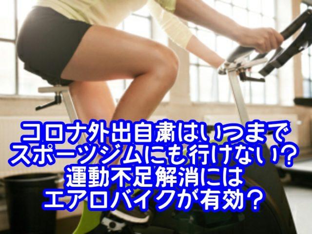 コロナ外出自粛はいつまででスポーツジムにも行けない?運動不足解消にはエアロバイクが有効?