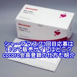 シャープマスク3回目応募はいつで販売サイトはどこ?cocoro会員登録の仕方も紹介