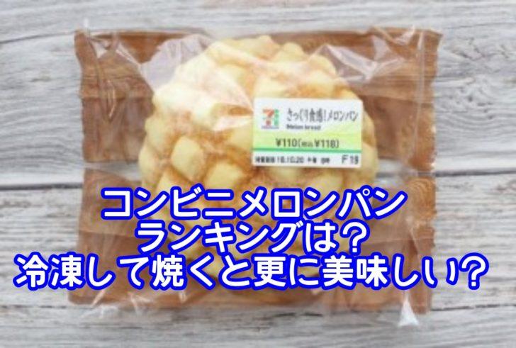 コンビニメロンパンランキングは?冷凍して焼くと更に美味しい?